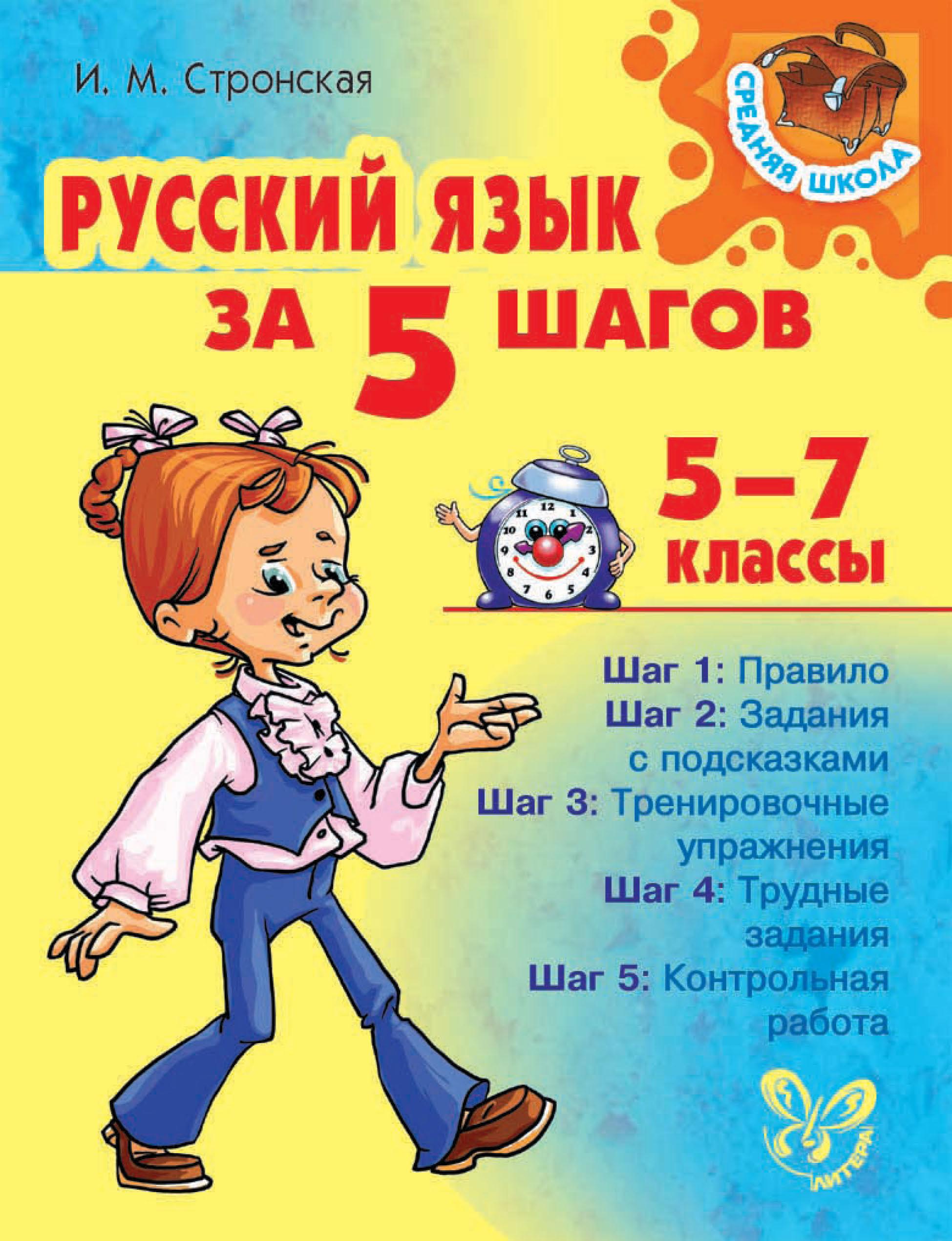 И. М. Стронская. Русский язык за 5 шагов 5-7 классы