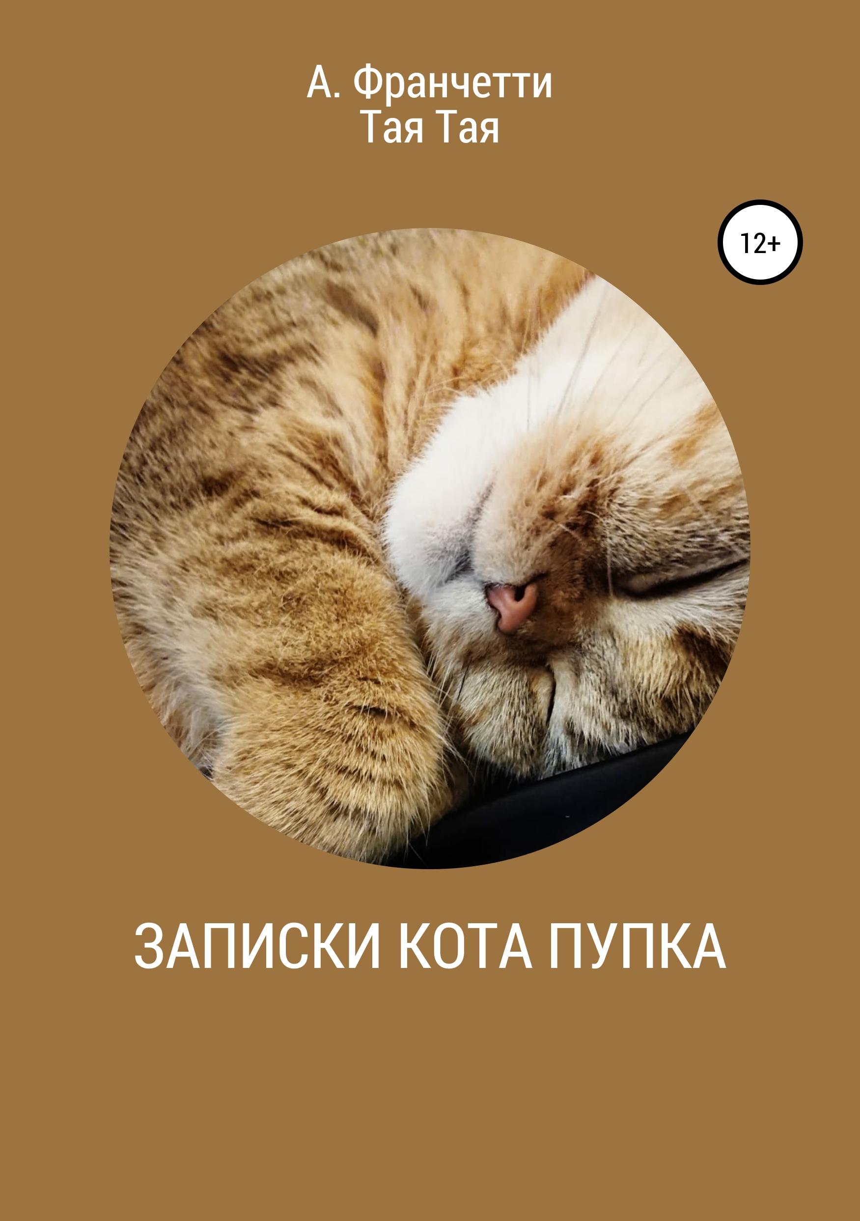 Анастасия Франчетти Записки кота Пупка украшение для пупка с замочком