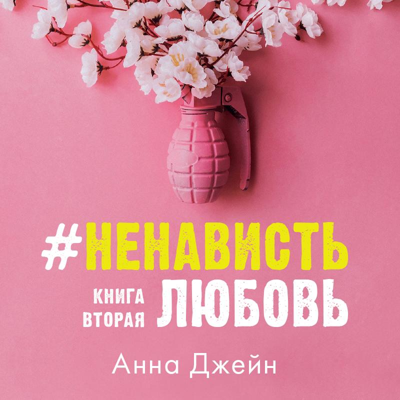 #НенавистьЛюбовь. Книга вторая