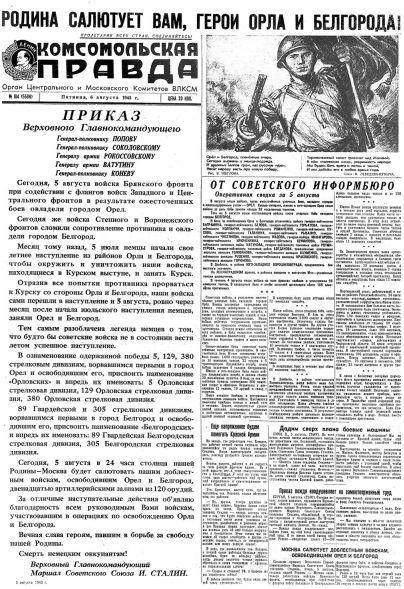Отсутствует Газета «Комсомольская правда» № 184 от 06.08.1943 г. отсутствует газета комсомольская правда 146 – 107 1941 1945