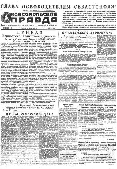 Отсутствует Газета «Комсомольская правда» № 110 от 10.05.1944 г. отсутствует газета комсомольская правда 146 – 107 1941 1945