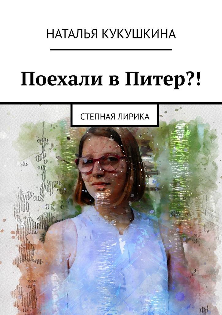 Наталья Кукушкина Поехали вПитер?! Степная лирика брошь поехали