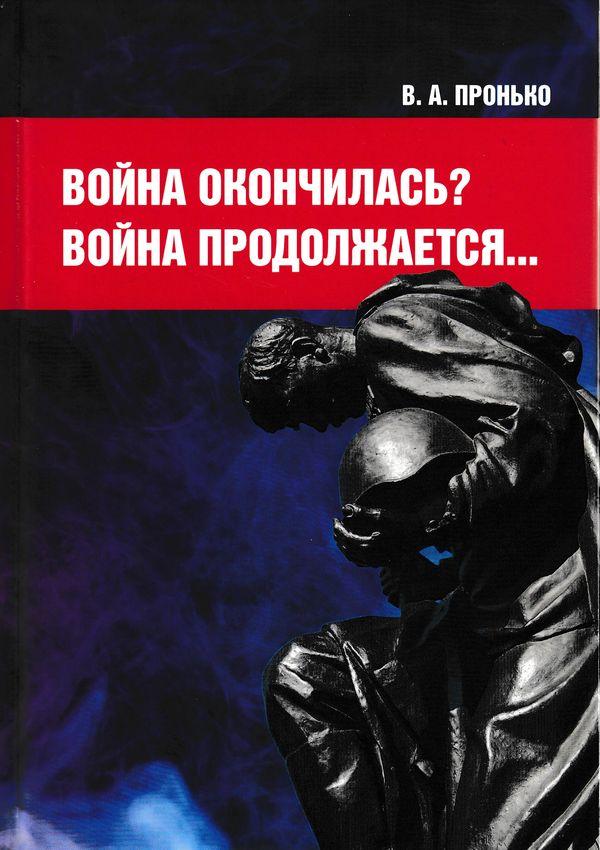 В. А. Пронько Война окончилась? Война продолжается… а а коваленя великая отечественная война советского народа в контексте второй мировой войны