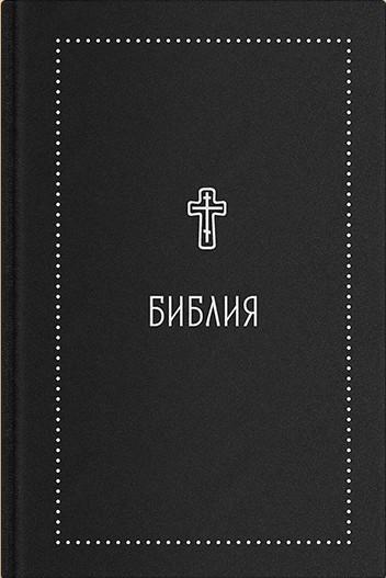 Отсутствует Библия. Книги Священного Писания Ветхого и Нового Завета с параллельными местами и приложениями. В синодальном переводе арчибальд генри сейс расы ветхого завета