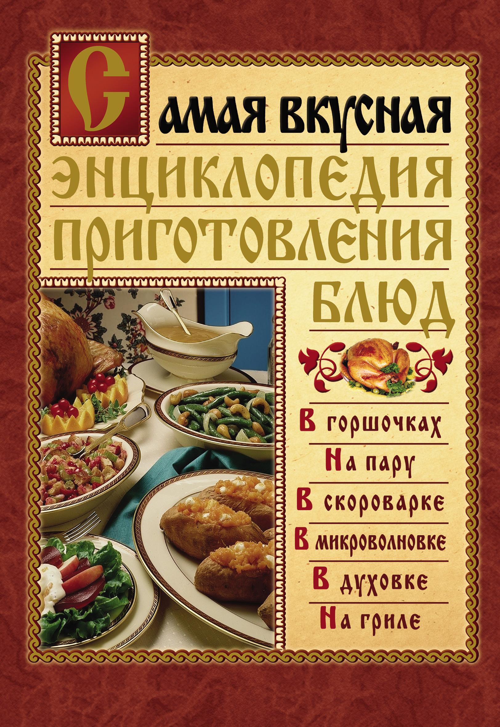 Отсутствует Самая вкусная энциклопедия приготовления блюд