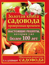 Отсутствует Обиходная рецептура садовода. Золотая книга садовода, проверенная временем отсутствует золотая книга богатого урожая