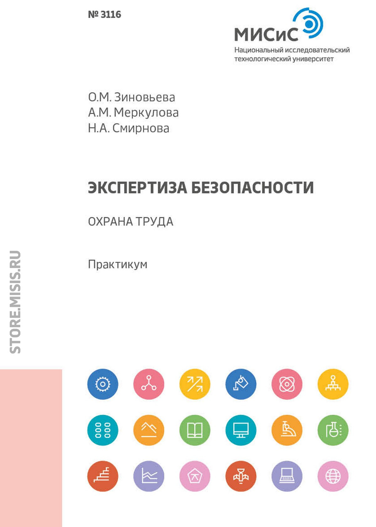 Н. А. Смирнова Экспертиза безопасности. Охрана труда цена