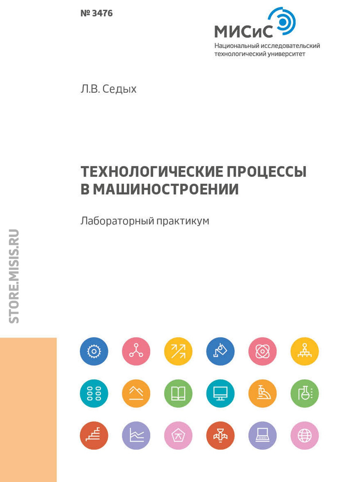 Л. В. Седых Технологические процессы в машиностроении конст седых даурия