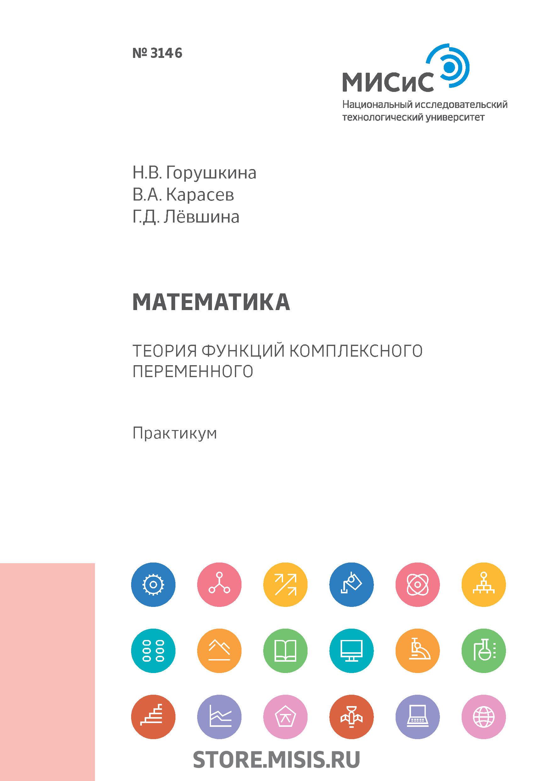 В. А. Карасев Математика. Теория функций комплексного переменного. Практикум цена