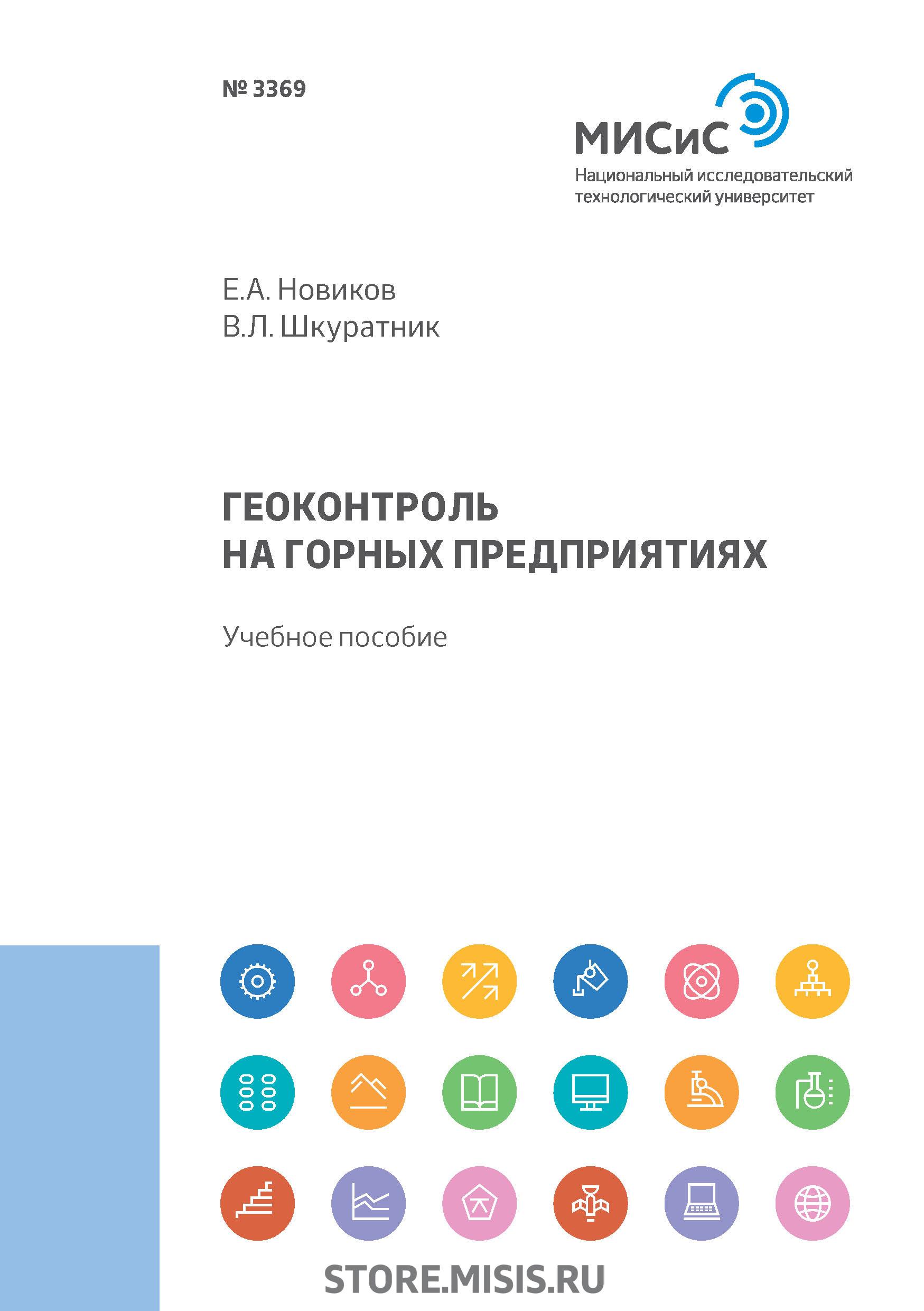 Е. А. Новиков Геоконтроль на горных предприятиях е ф цапенко электробезопасность на горных предприятиях