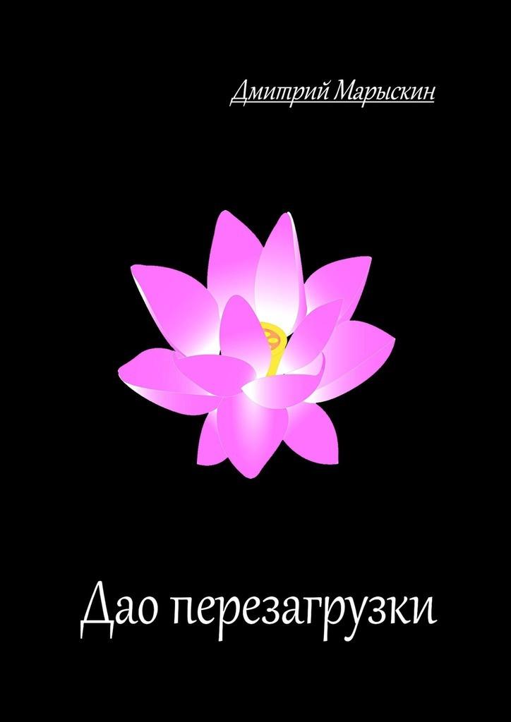 Фото - Дмитрий Марыскин Дао перезагрузки дмитрий марыскин дао перезагрузки