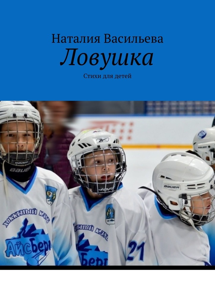 Наталия Васильева Ловушка. Стихи для детей