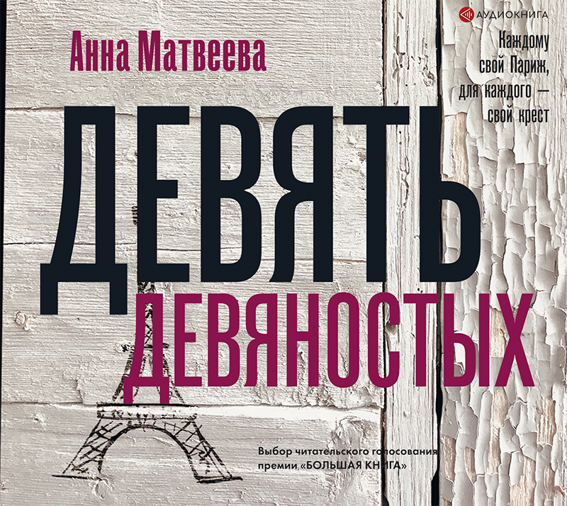 Анна Матвеева Девять девяностых анна матвеева подожди я умру – и приду сборник