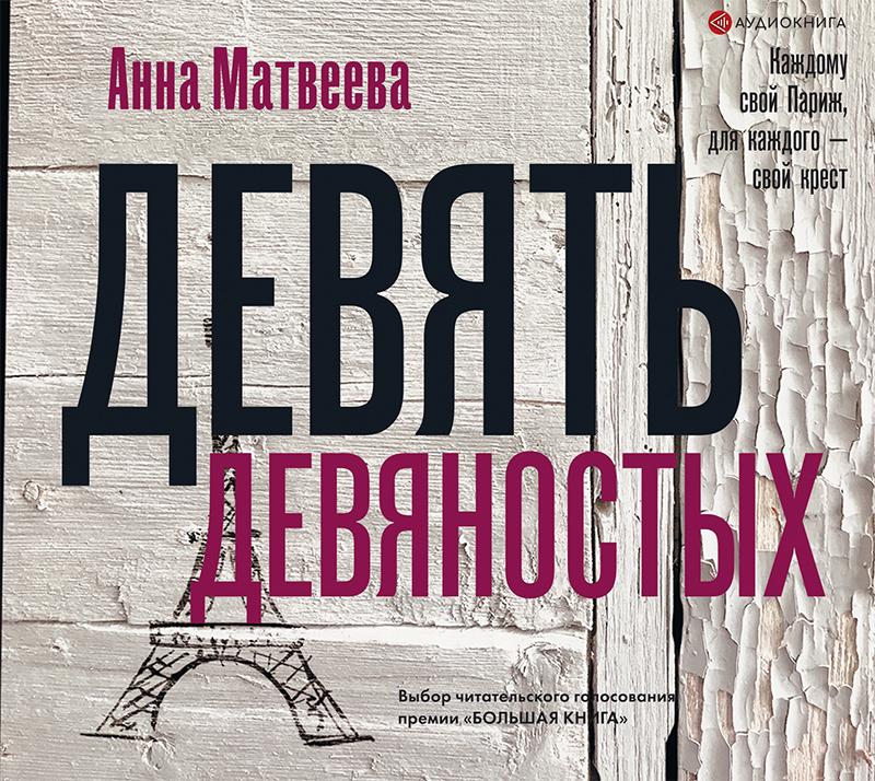 Анна Матвеева Девять девяностых анна матвеева перевал дятлова или тайна девяти
