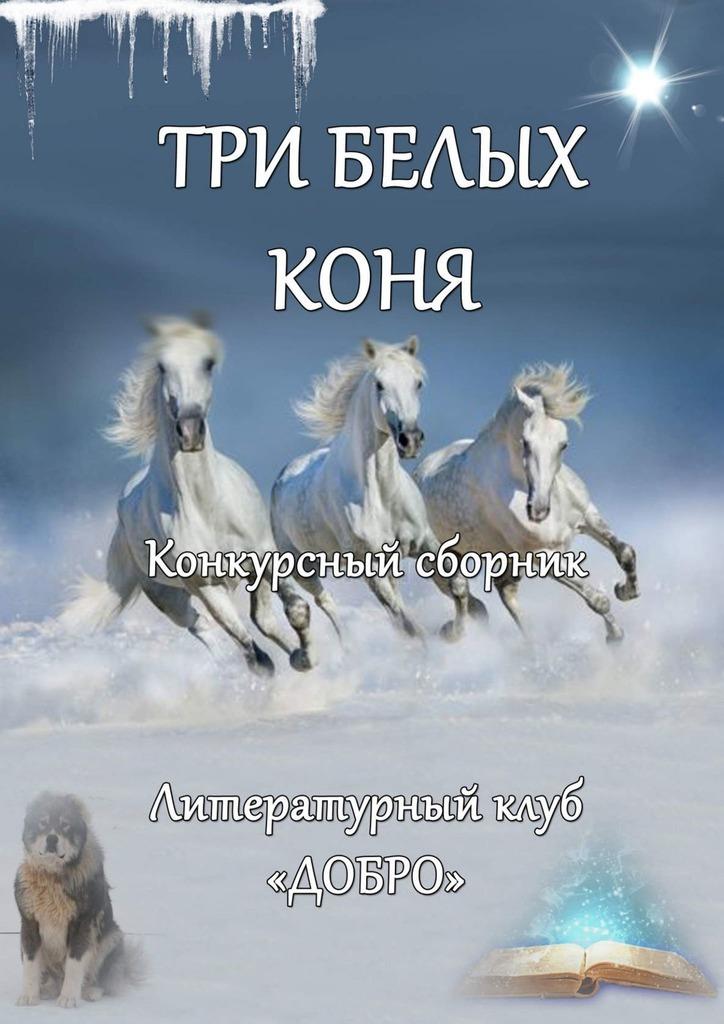 Александр Новиков Три белыхконя. Конкурсный сборник александр новиков александр новиков диск 4 mp3