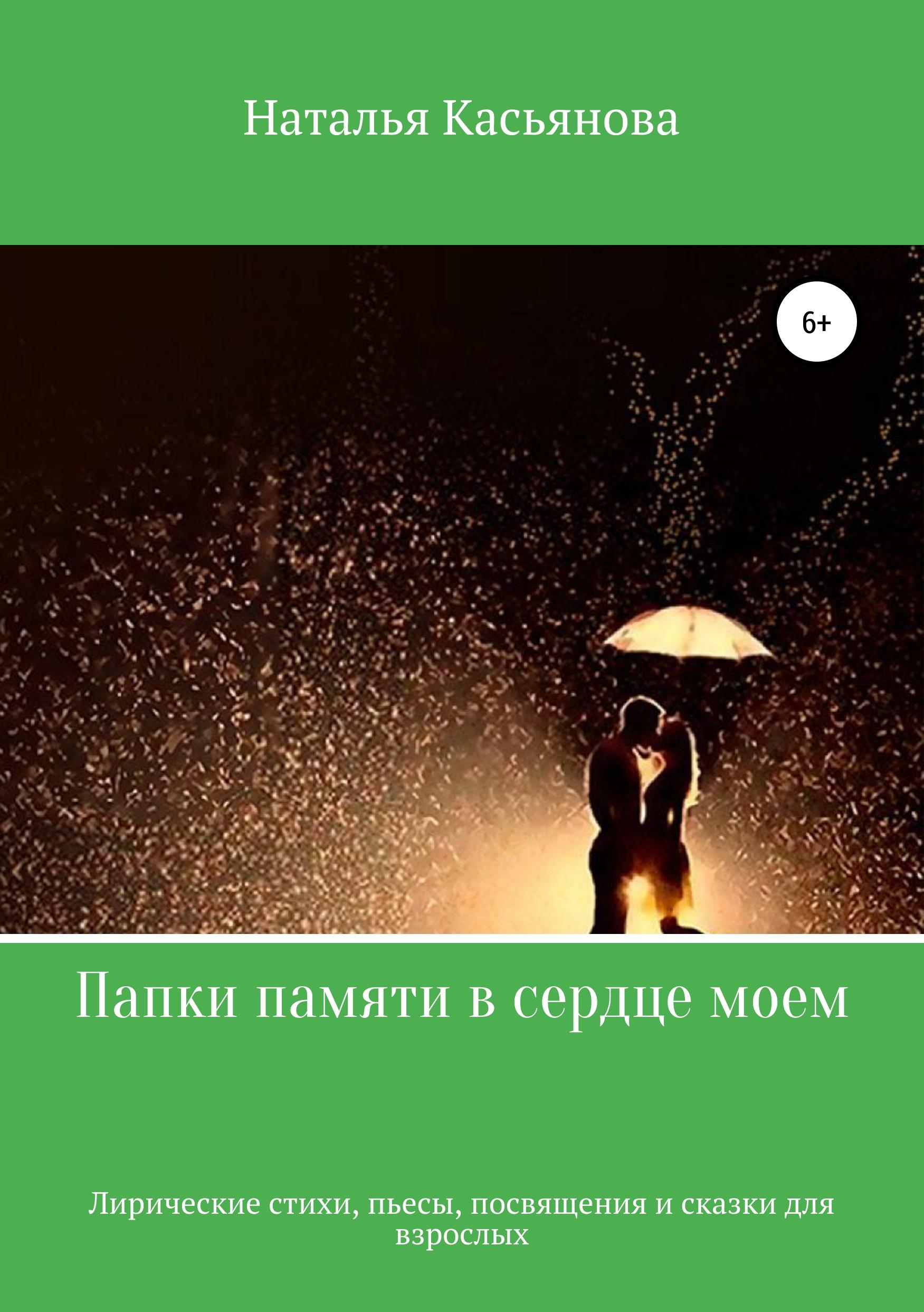 Наталья Тимофеевна Касьянова Папки памяти в сердце моем
