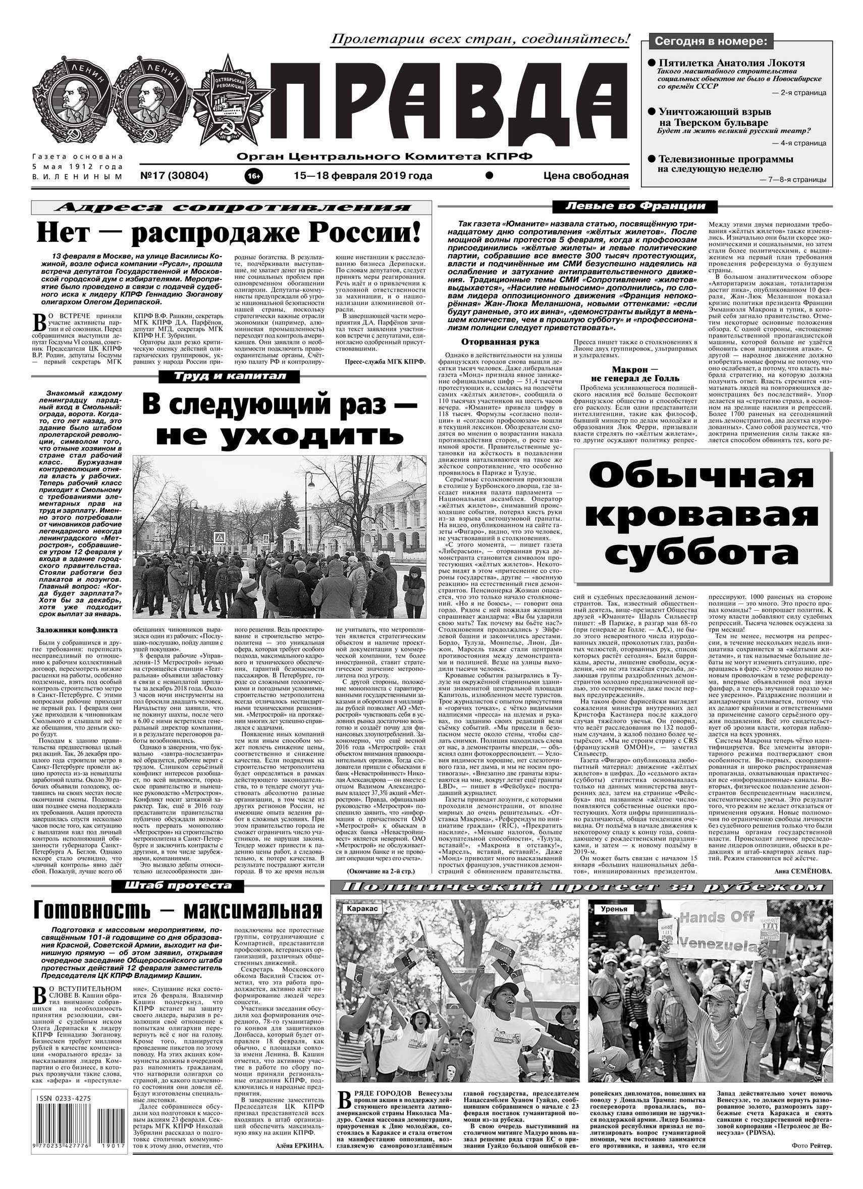 Правда 17-2019