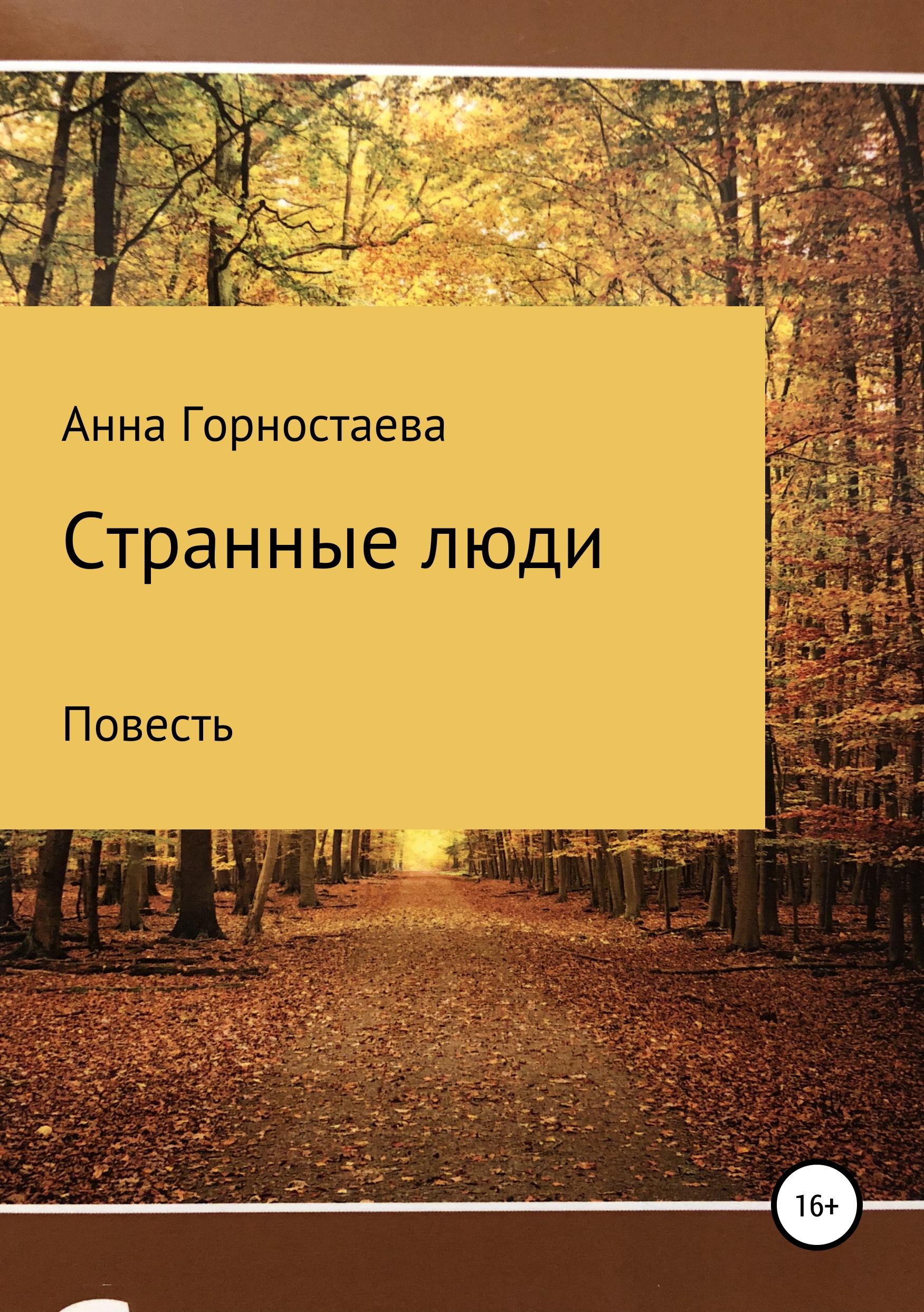 цена на Анна Алексеевна Горностаева Странные люди