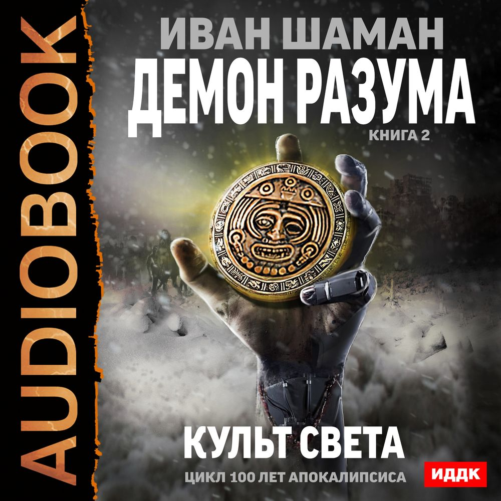 Иван Шаман Демон Разума. Книга 2. Культ света цены онлайн