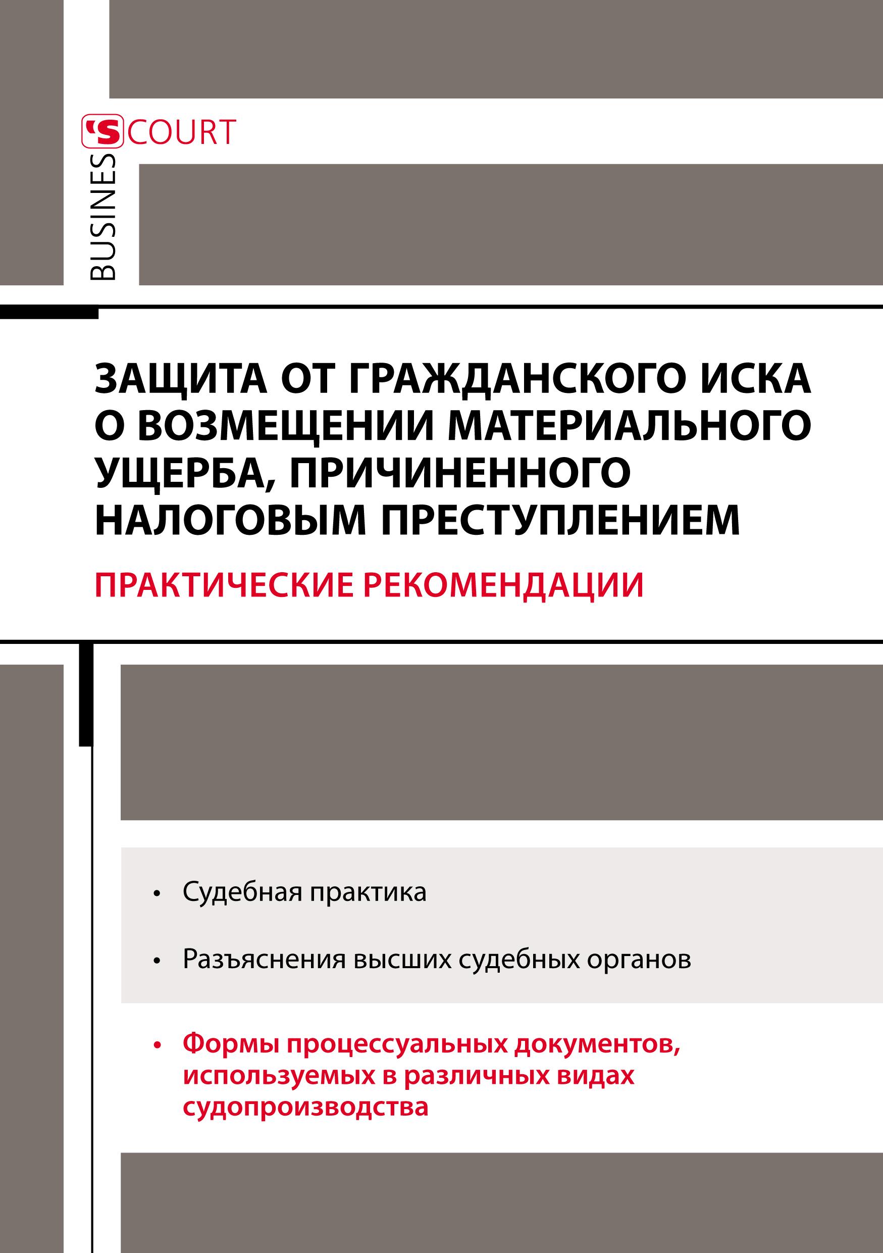 А. Н. Борисов Защита от гражданского иска о возмещении материального ущерба, причиненного налоговым преступлением. Практические рекомендации борисов а ларец слов