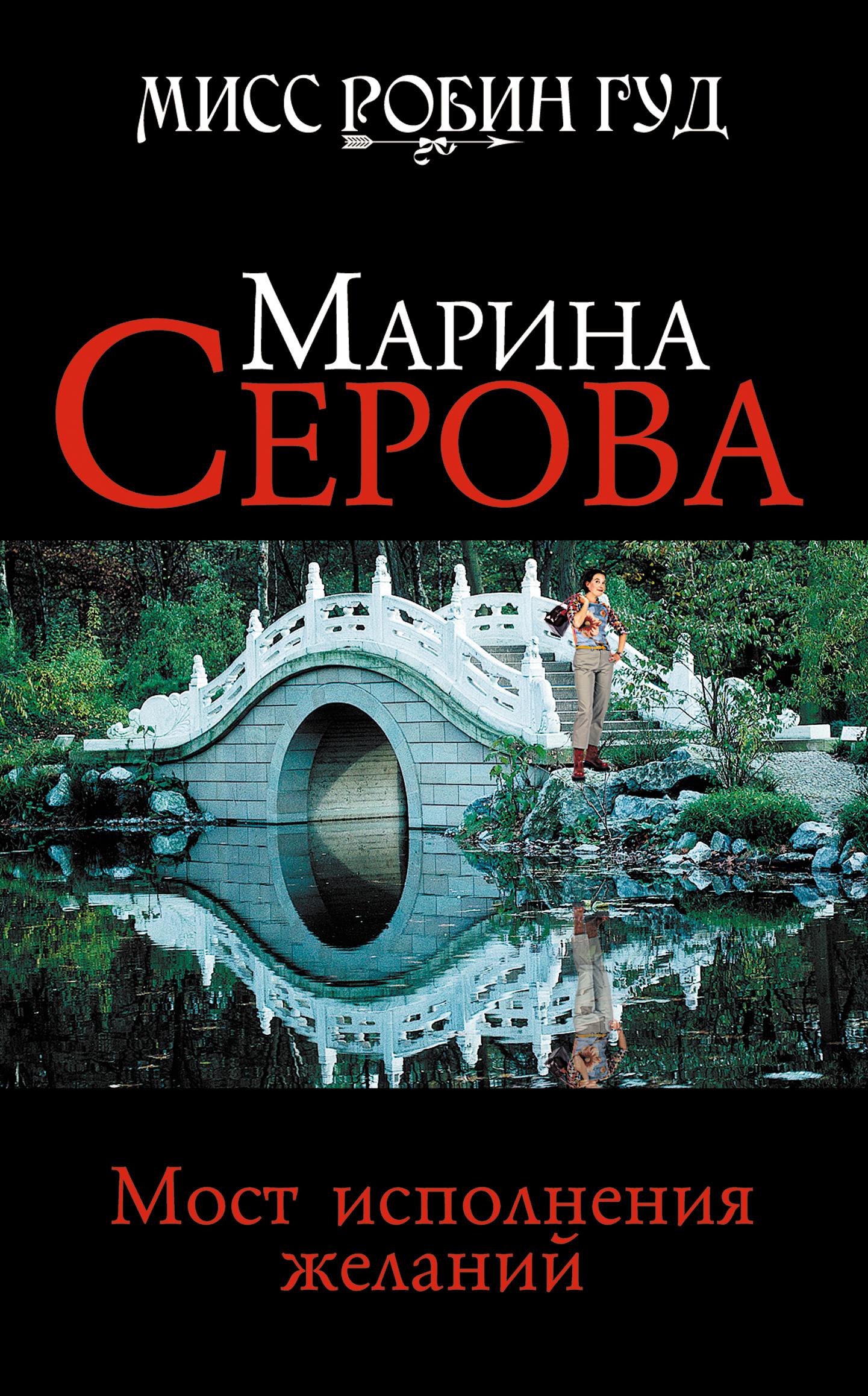 Марина Серова Мост исполнения желаний полина киселёва что такое балет