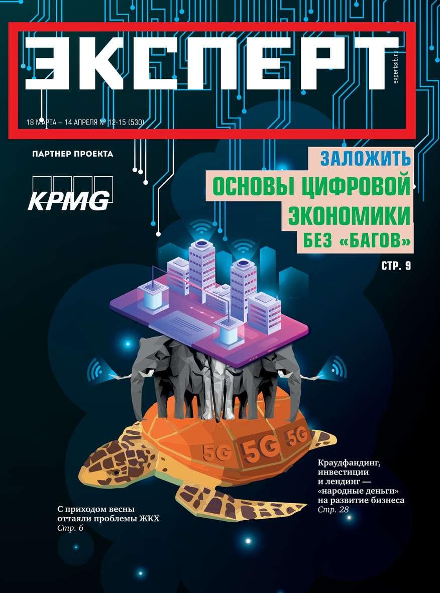 Эксперт Сибирь 12-15-2019