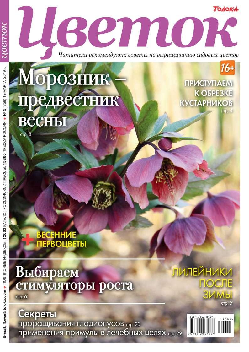 Редакция журнала Цветок Цветок 05-2019 редакция журнала цветок цветок 05 2018