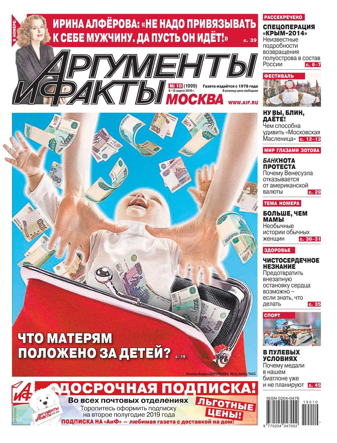 Аргументы и Факты Москва 10-2019