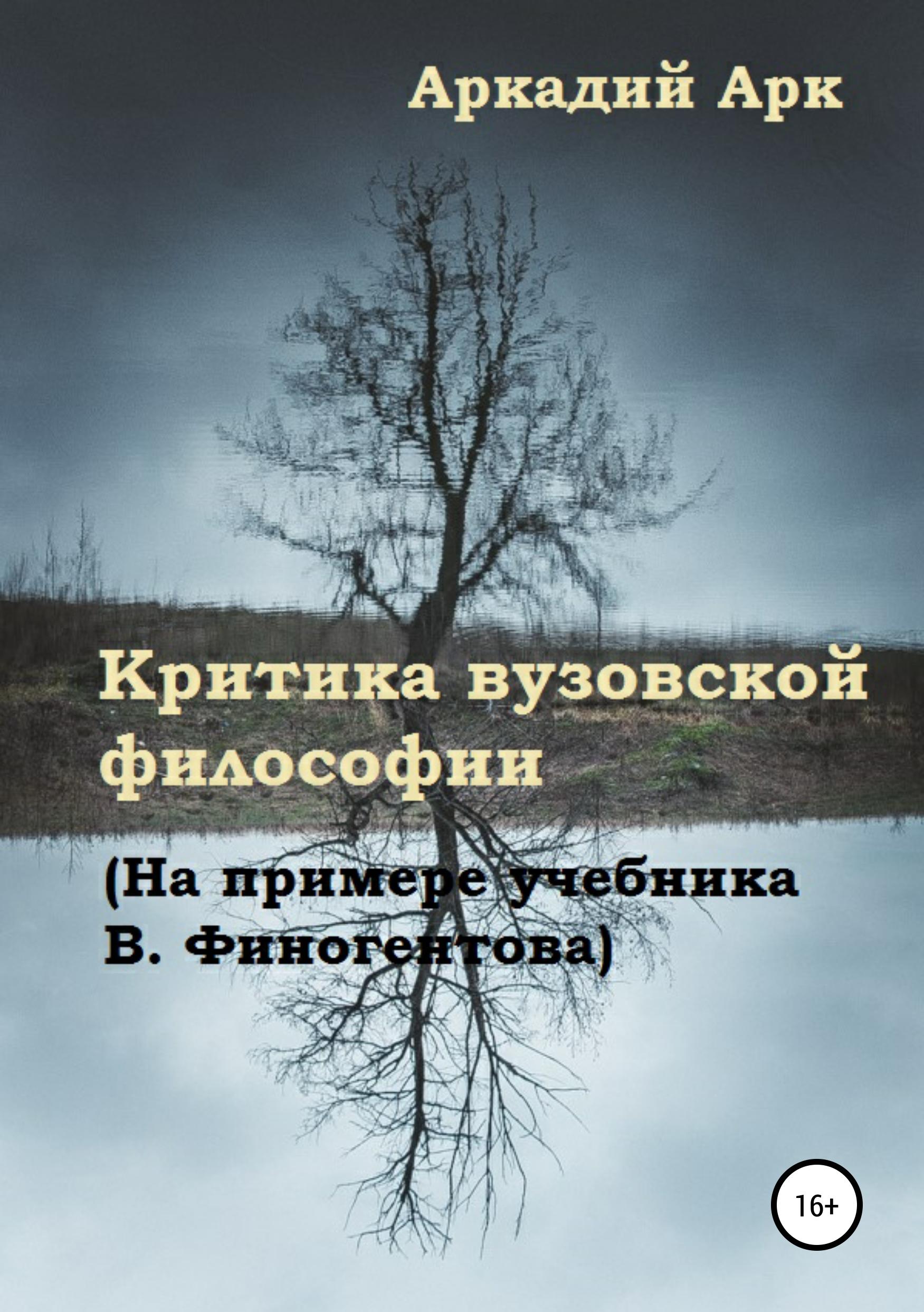 Аркадий Арк Критика вузовской философии (На примере учебника В. Финогентова) основы философии учебник