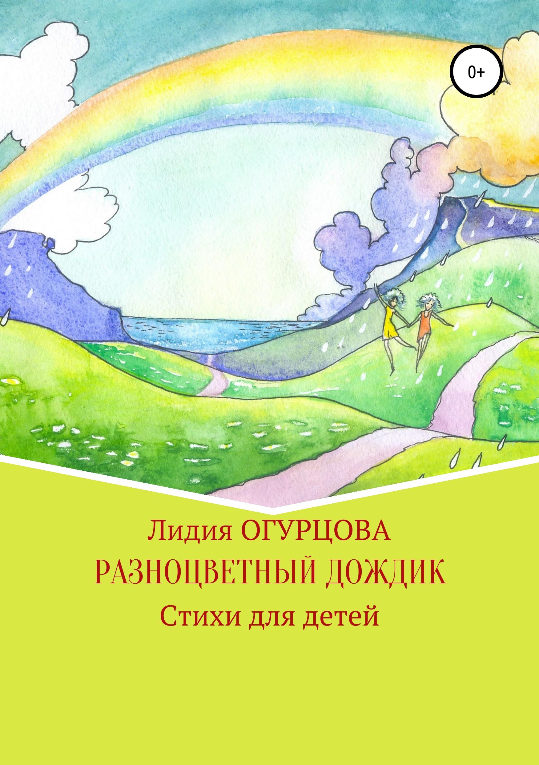 Лидия Викторовна Огурцова Разноцветный дождик лидия викторовна огурцова путешествие даши по волшебному крыму