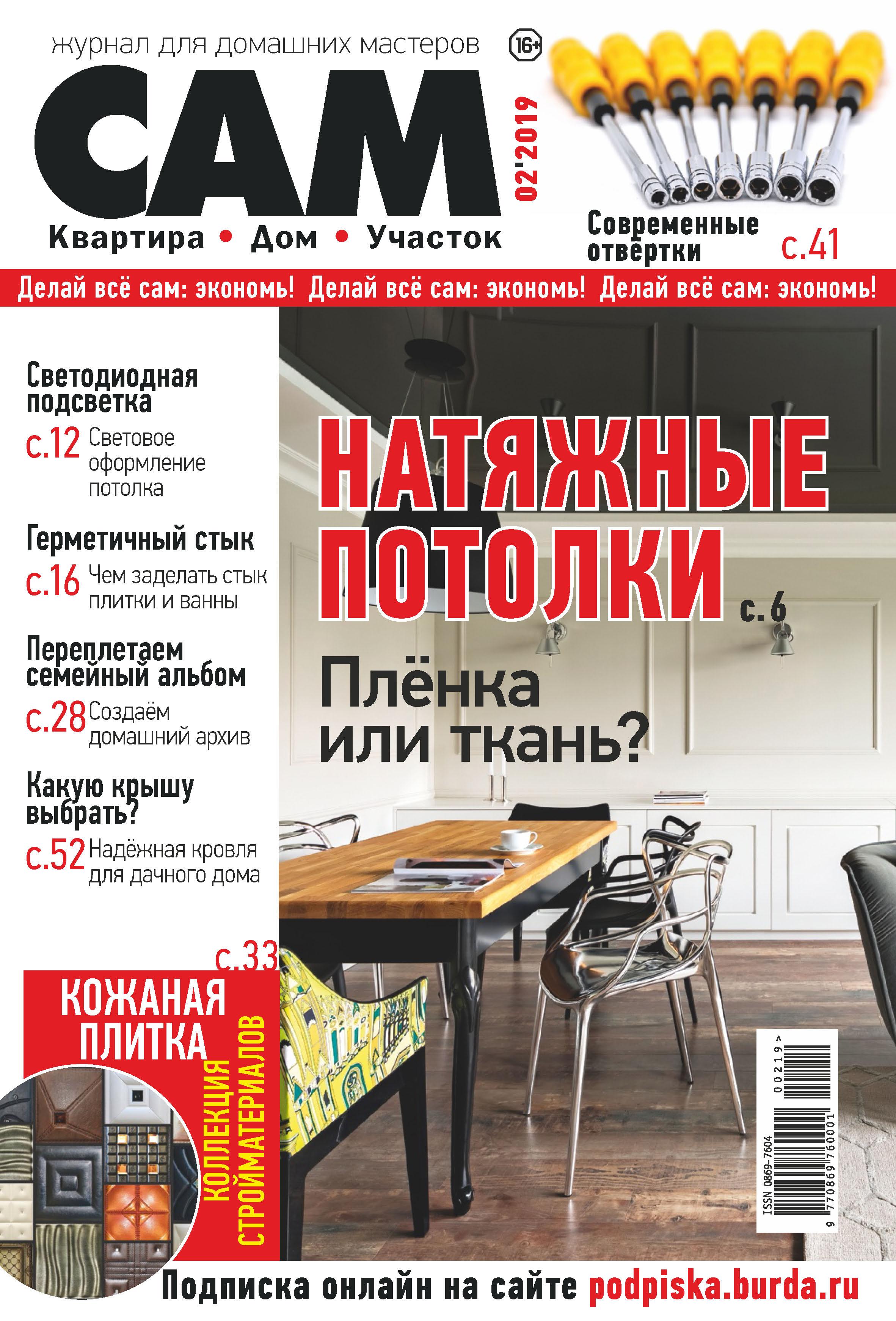 Отсутствует Сам. Журнал для домашних мастеров. №02/2019 отсутствует сам себе мастер 04 2018