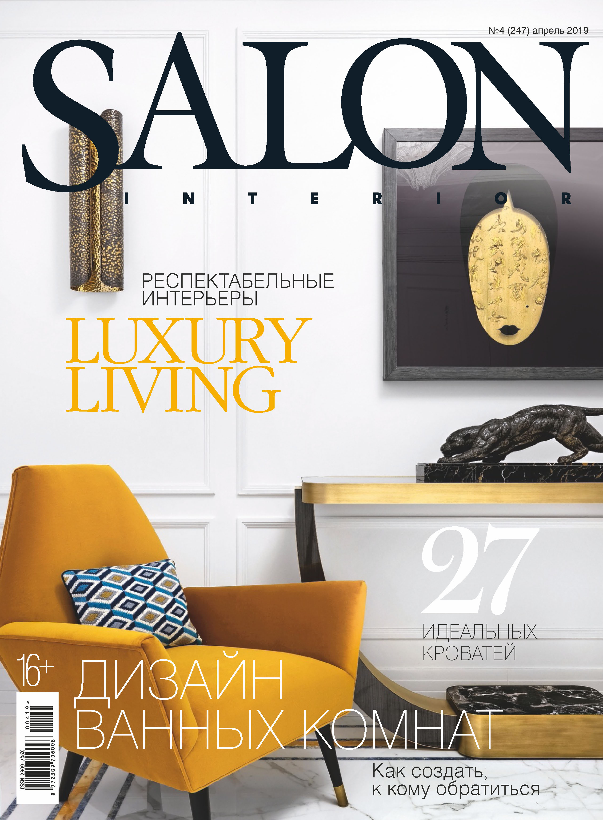 Отсутствует SALON-interior №04/2019 masterclass interior design