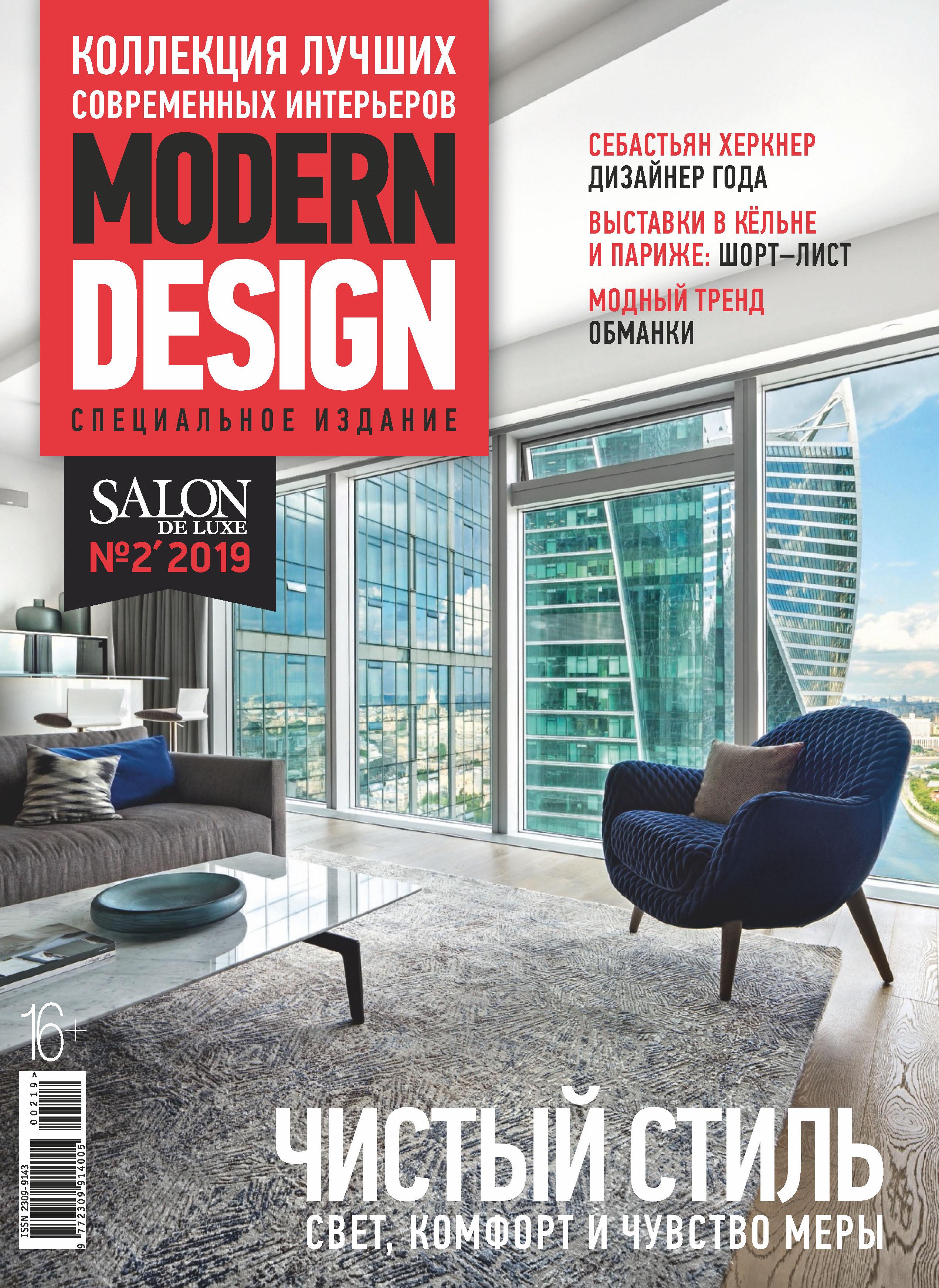Отсутствует SALON de LUXE. Спецвыпуск журнала SALON-interior. №2/2019 отсутствует salon de luxe спецвыпуск журнала salon interior 03 2018