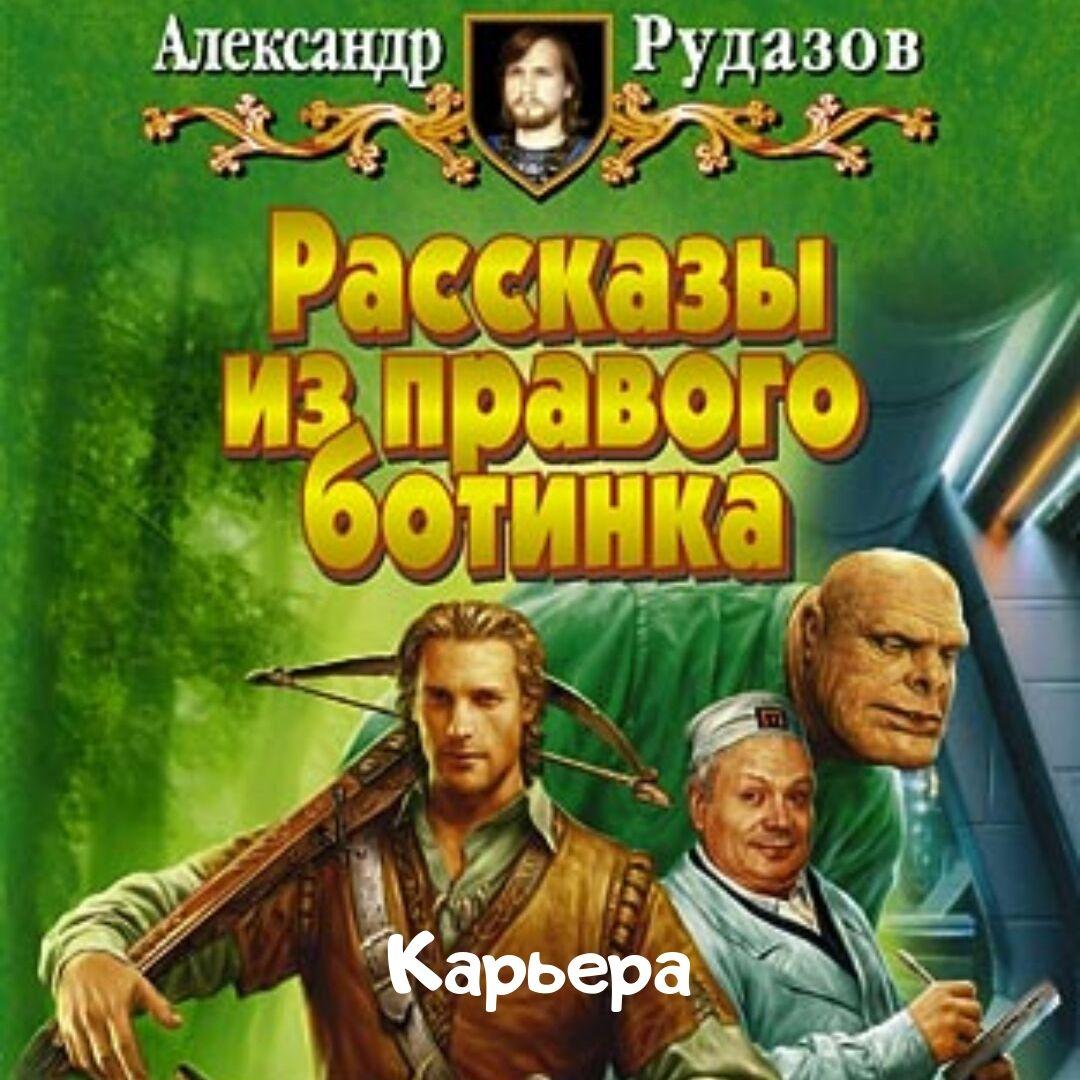 Александр Рудазов Карьера александр рудазов карьера