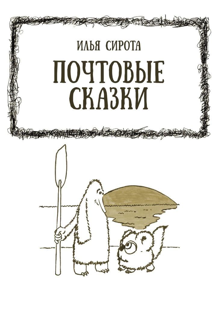цена на Илья Сирота Почтовые сказки