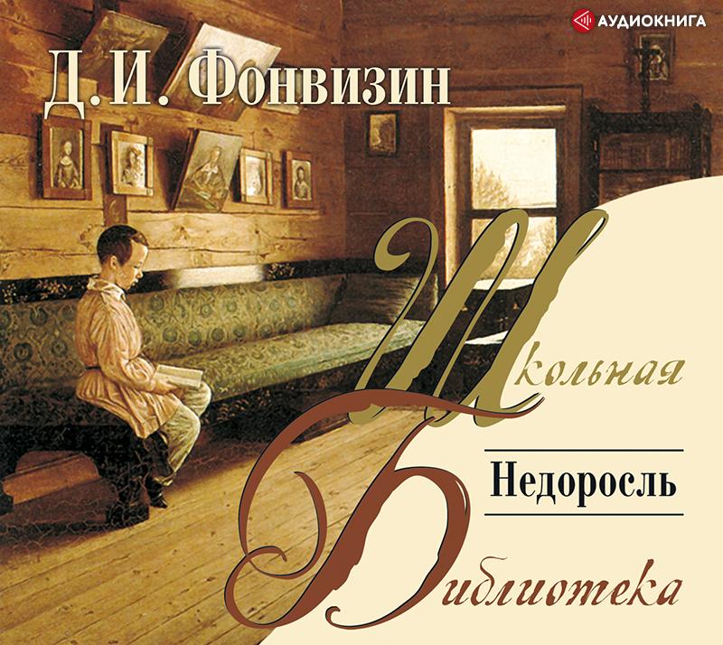 Денис Фонвизин Недоросль библиотека русской классики выпуск 2 cdpc