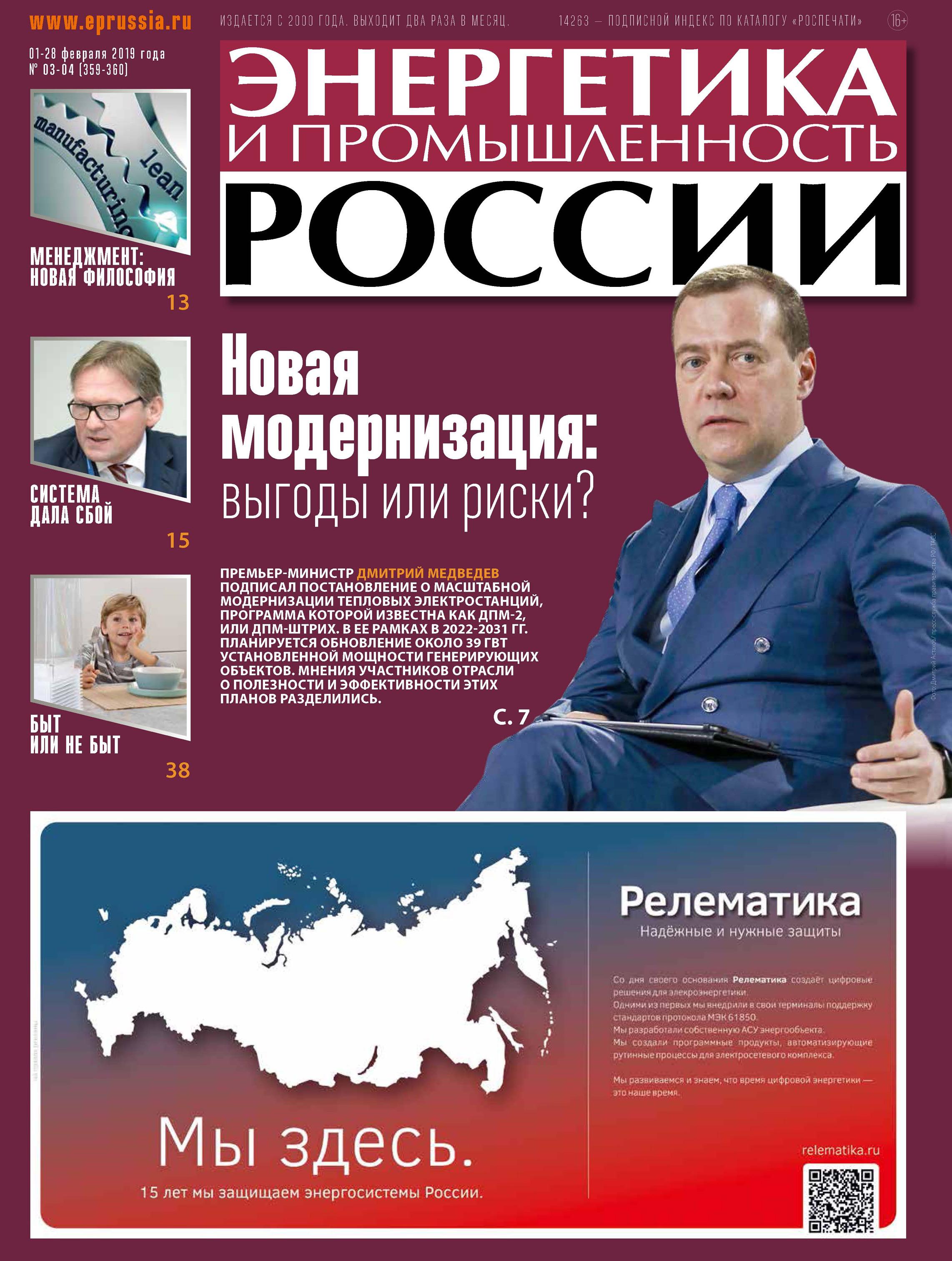 Отсутствует Энергетика и промышленность России №03–04 2019 отсутствует энергетика и промышленность россии 7 2015