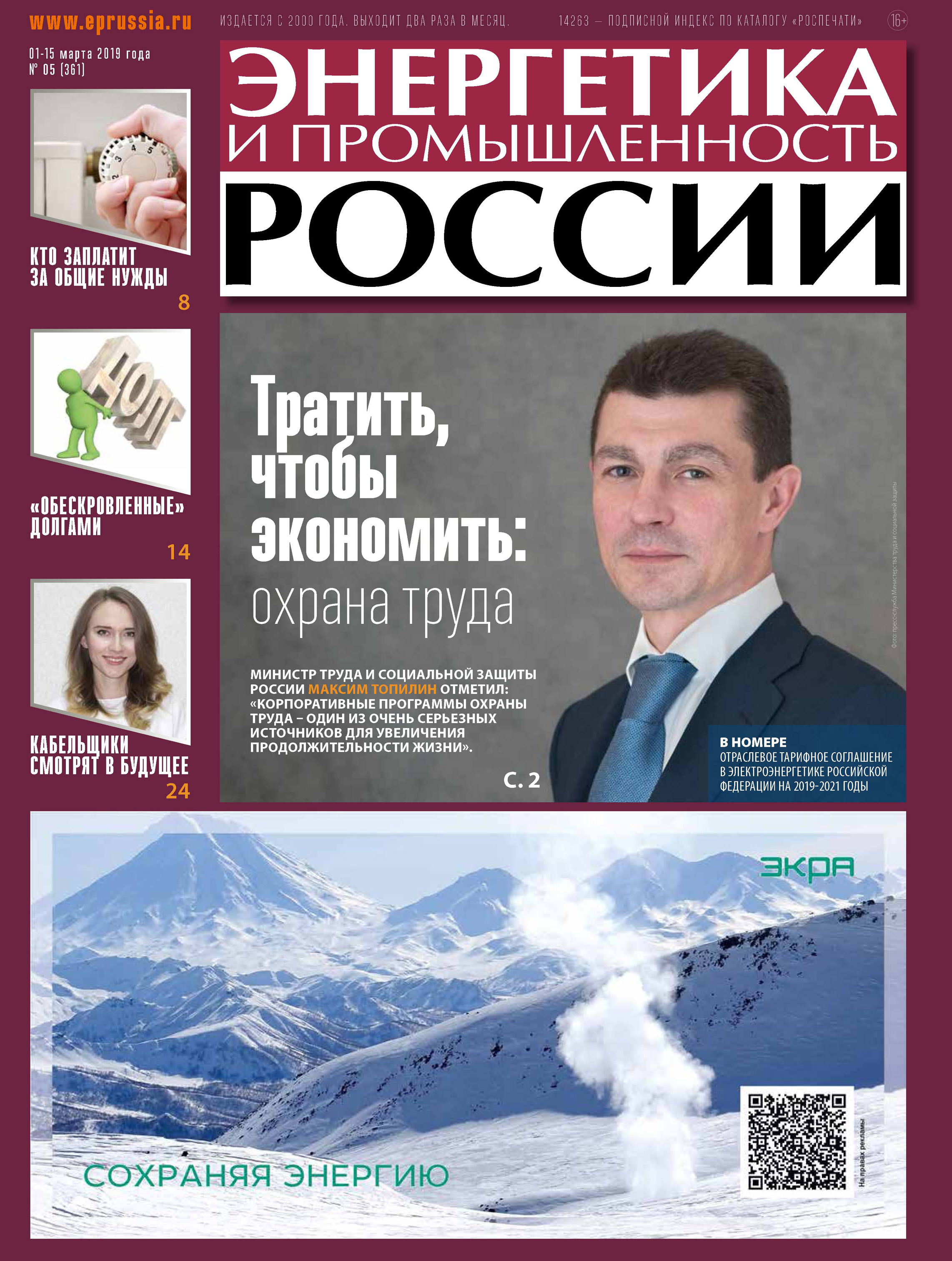 Отсутствует Энергетика и промышленность России №05 2019 отсутствует энергетика и промышленность россии 7 2015