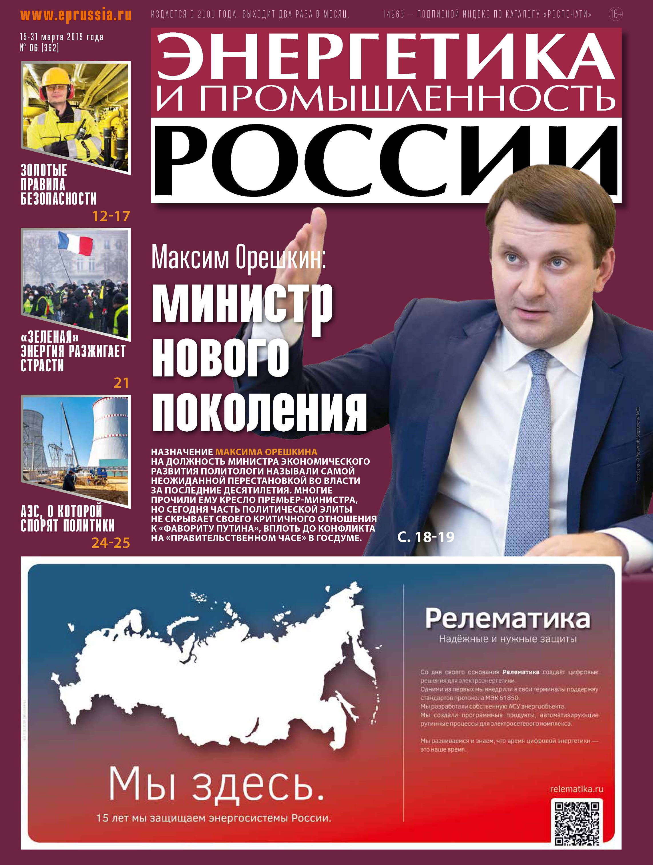 Отсутствует Энергетика и промышленность России №06 2019