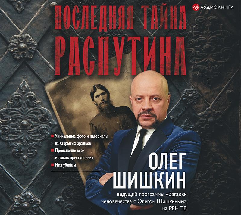Олег Шишкин Последняя тайна Распутина олег шишкин смерть великих