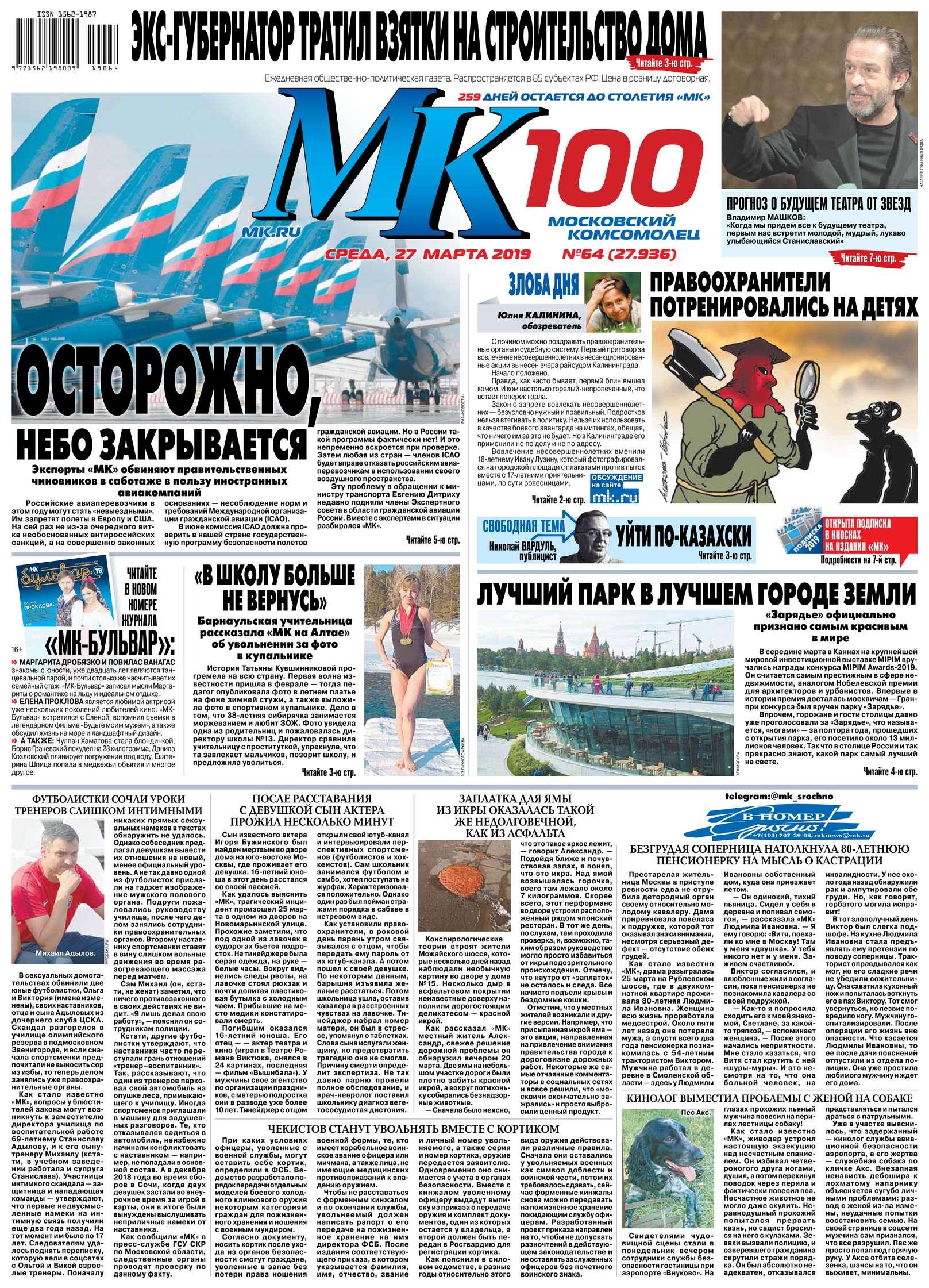 Редакция газеты МК Московский Комсомолец МК Московский Комсомолец 64-2019 цена в Москве и Питере