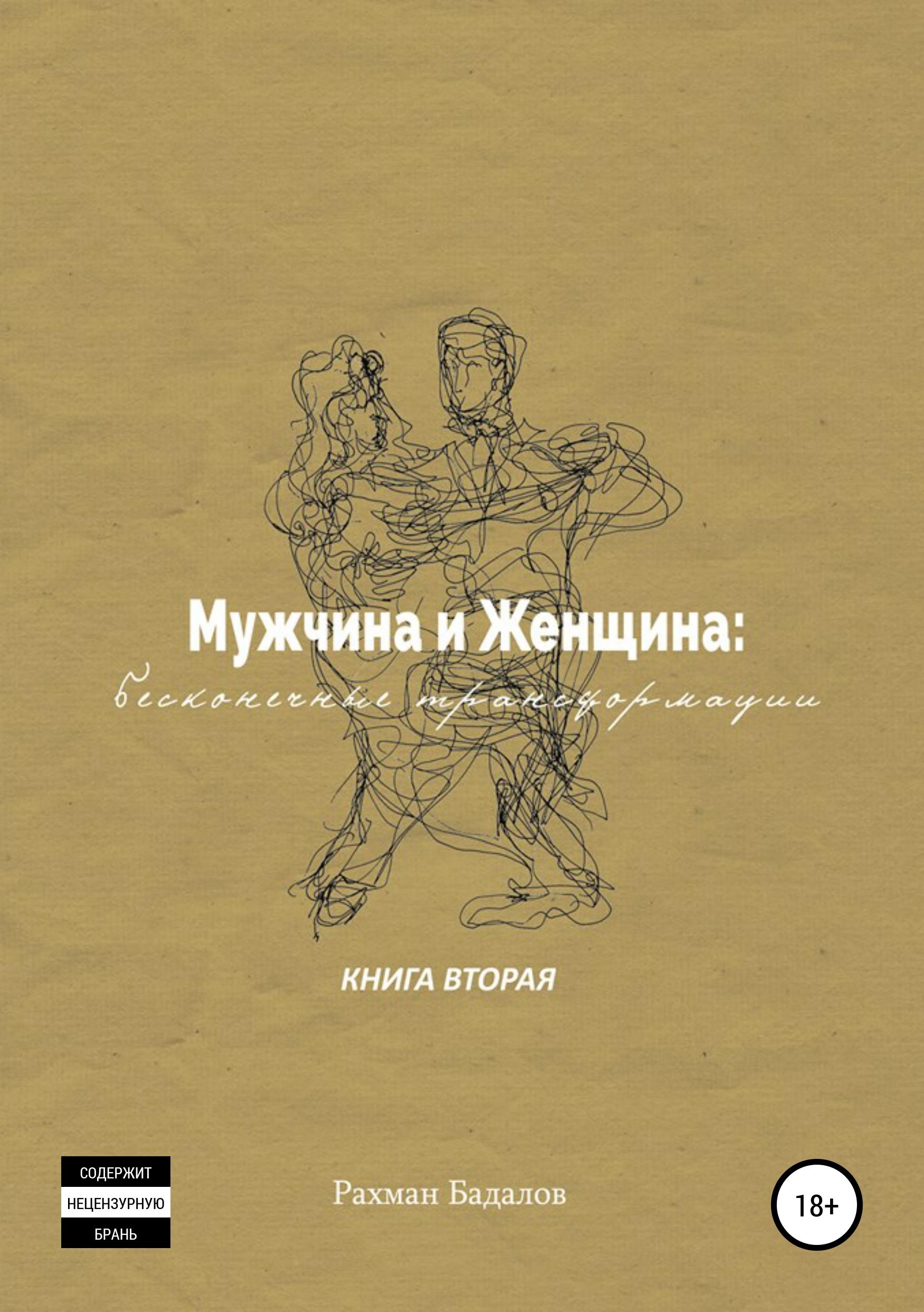 Рахман Бадалов Мужчина и женщина: бесконечные трансформации. Книга вторая гедда габлер 2019 01 26t19 00