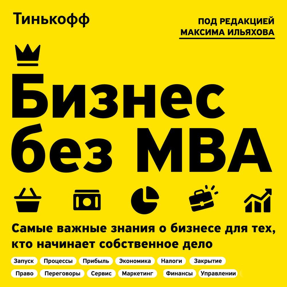 Олег Тиньков Бизнес без MBA