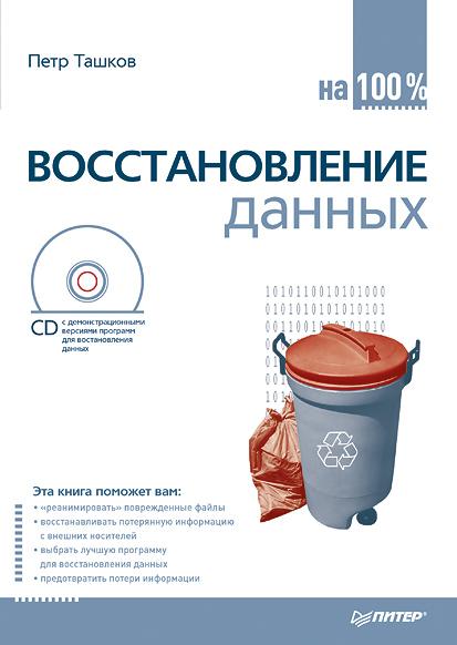 Петр Ташков Восстановление данных на 100% гладкий а восстановление компьютерных данных