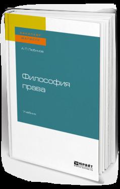 цена на Алексей Павлович Любимов Философия права. Учебник для бакалавриата и магистратуры