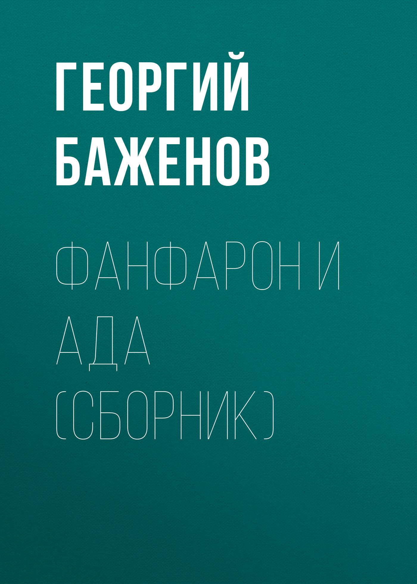 Георгий Баженов Фанфарон и Ада (сборник) баженов георгий похищение любви