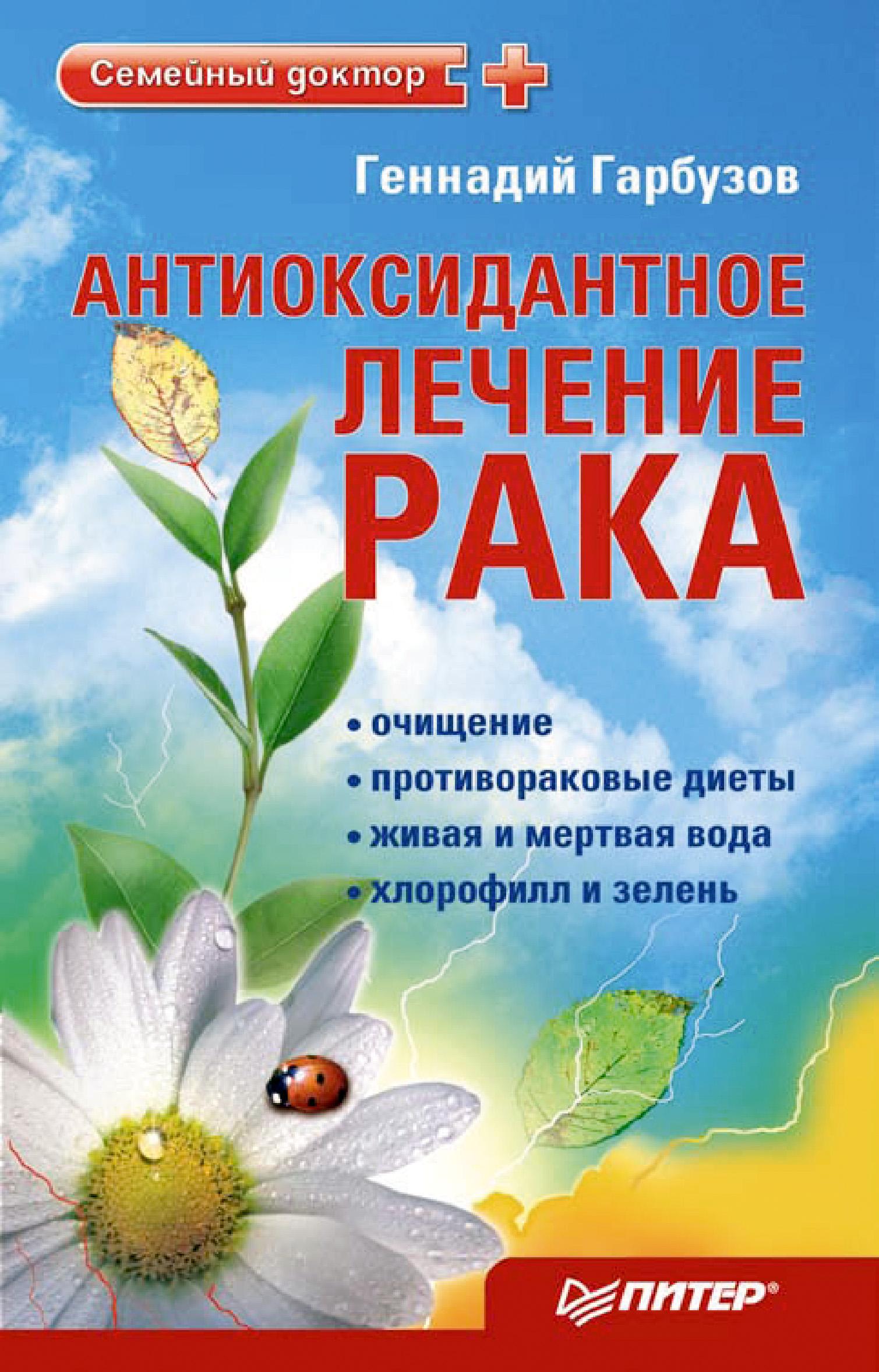 Геннадий Гарбузов Антиоксидантное лечение рака
