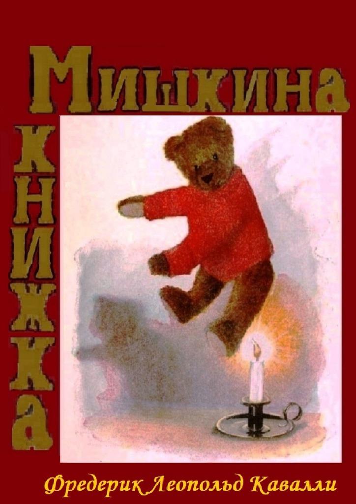 Фредерик Леопольд Кавалли Мишкина книжка. Перевод с английского