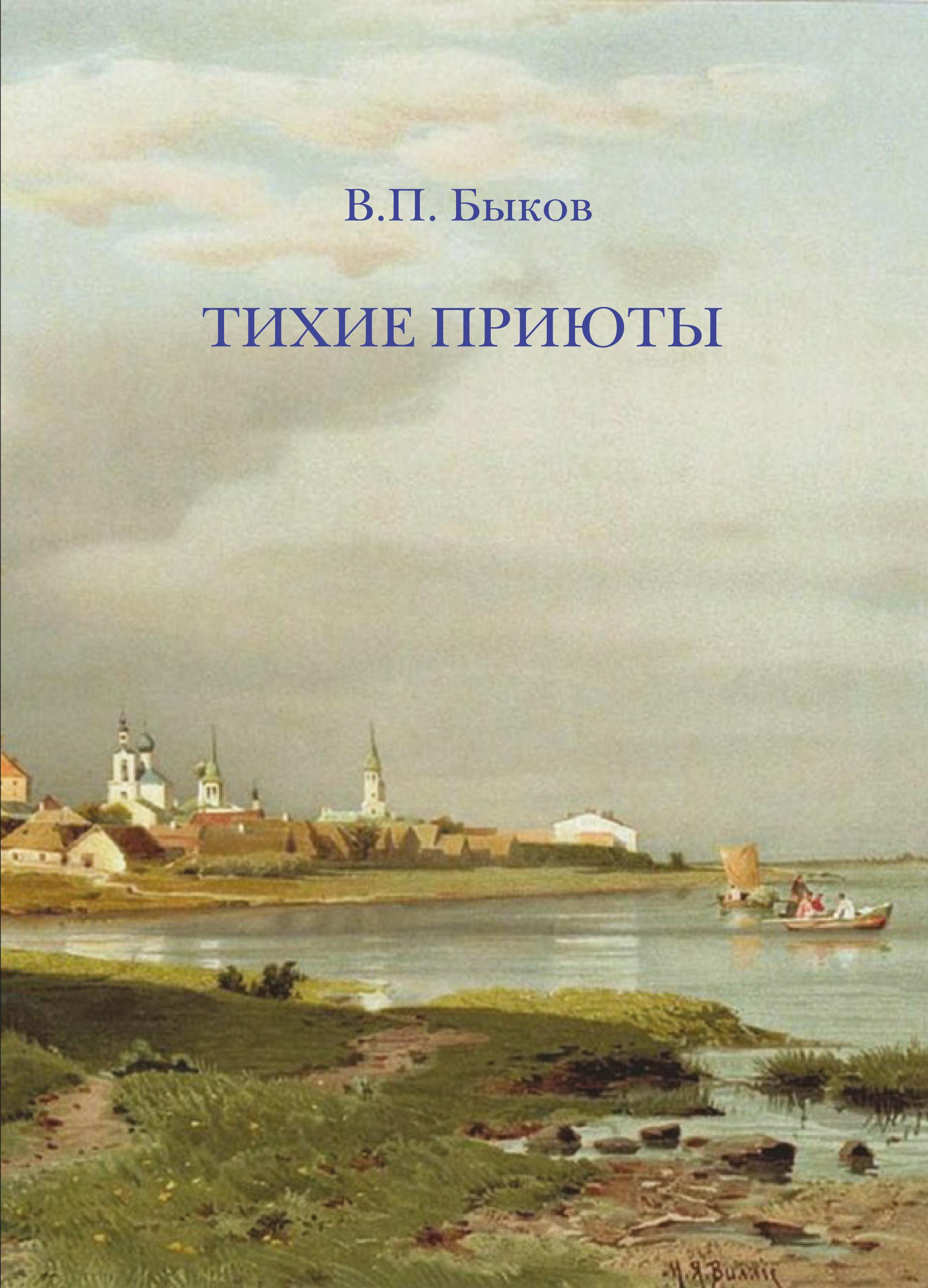 В. П. Быков Тихие приюты чугунов в авва очерки о святых и подвижниках благочестия