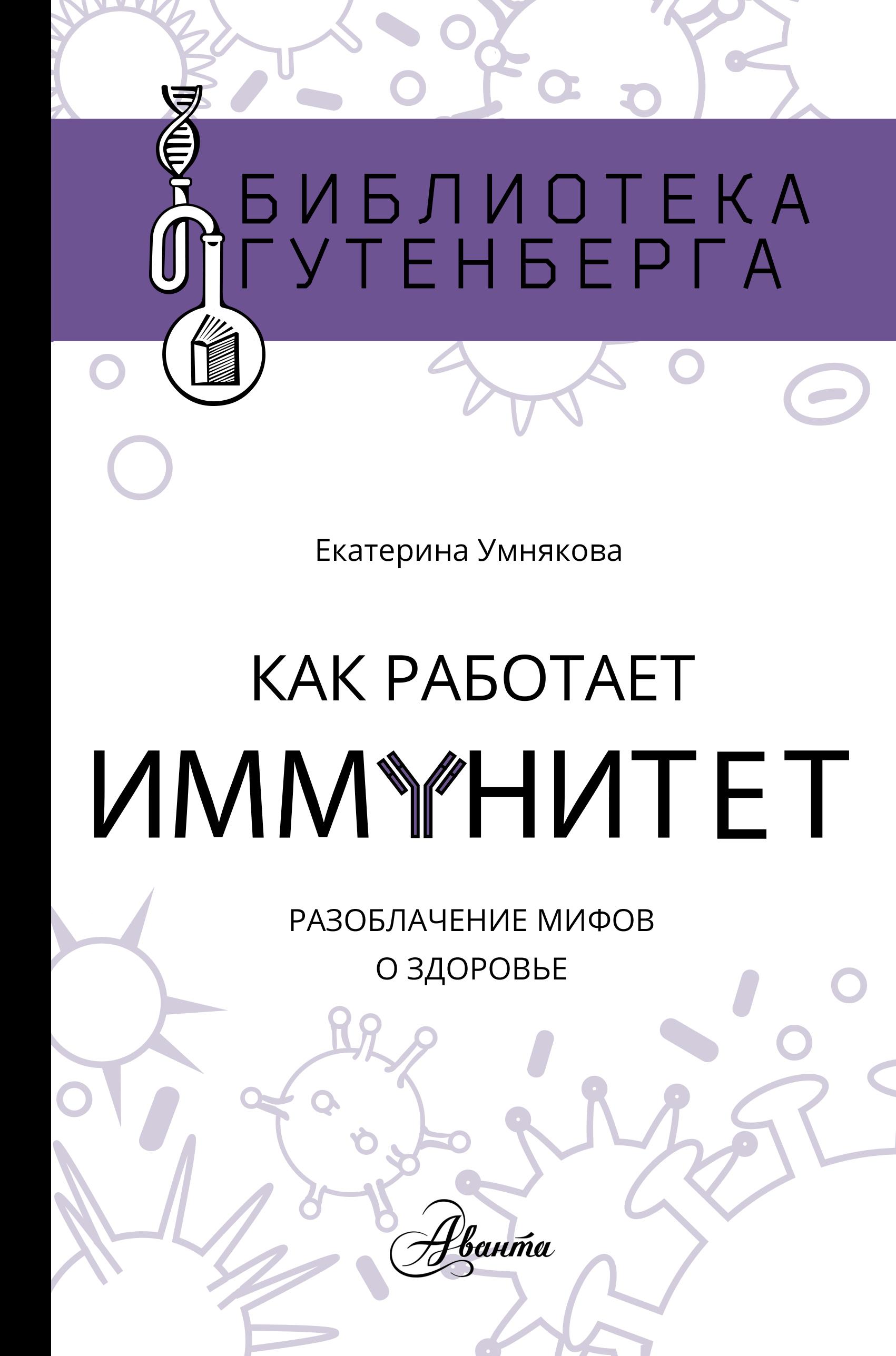 Екатерина Умнякова Как работает иммунитет помогают ли прививки от бешенства животным